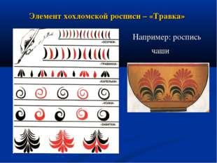 Элемент хохломской росписи – «Травка» Например: роспись чаши