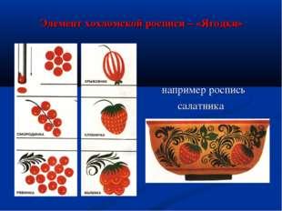 Элемент хохломской росписи – «Ягодки» например роспись салатника