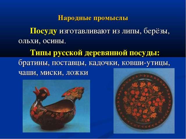 Народные промыслы Посуду изготавливают из липы, берёзы, ольхи, осины. Типы ру...