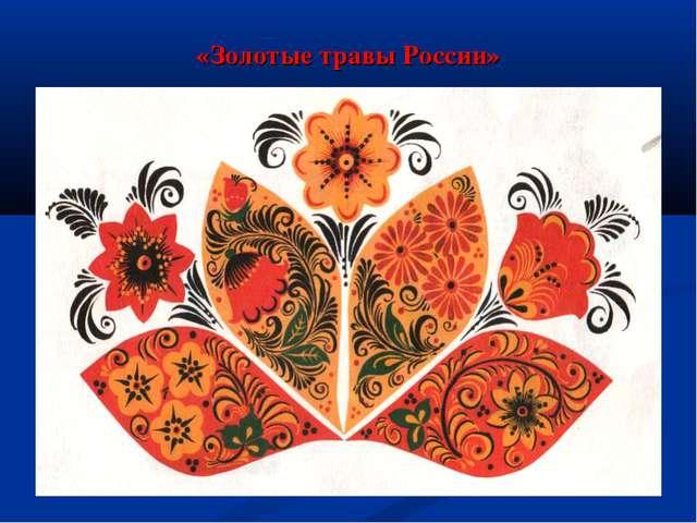 «Золотые травы России»