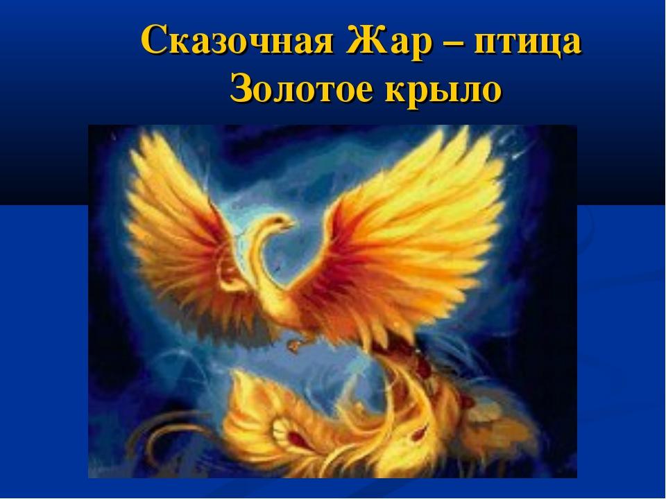 Сказочная Жар – птица Золотое крыло
