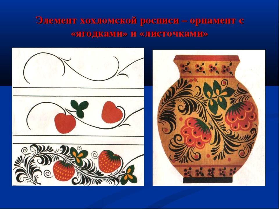 Элемент хохломской росписи – орнамент с «ягодками» и «листочками»