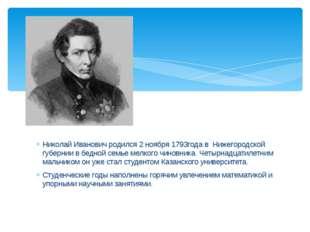 Николай Иванович родился 2 ноября 1793года в Нижегородской губернии в бедной