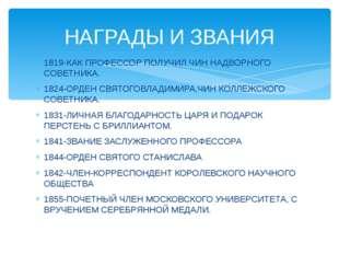 1819-КАК ПРОФЕССОР ПОЛУЧИЛ ЧИН НАДВОРНОГО СОВЕТНИКА. 1824-ОРДЕН СВЯТОГОВЛАДИМ