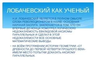 Н.И. ЛОБАЧЕВСКИЙ ЯВЛЯЕТСЯ В ПОЛНОМ СМЫСЛЕ СЛОВА РЕВОЛЮЦИОНЕРОМ В НАУКЕ. ОСНОВ