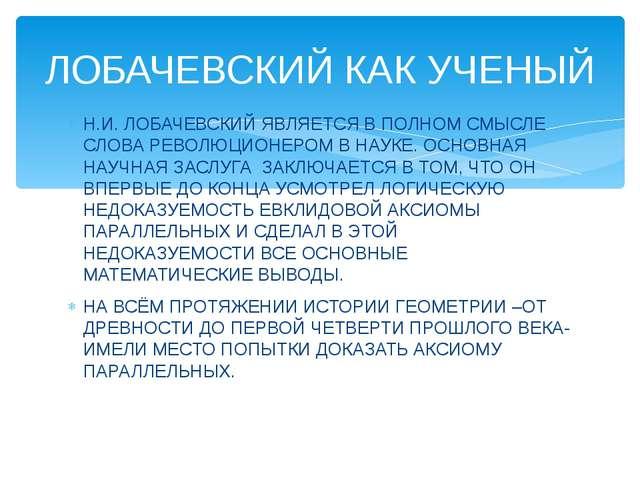 Н.И. ЛОБАЧЕВСКИЙ ЯВЛЯЕТСЯ В ПОЛНОМ СМЫСЛЕ СЛОВА РЕВОЛЮЦИОНЕРОМ В НАУКЕ. ОСНОВ...