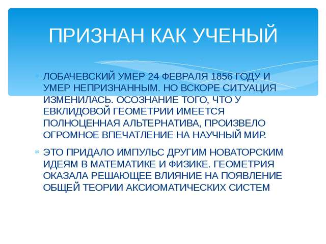ЛОБАЧЕВСКИЙ УМЕР 24 ФЕВРАЛЯ 1856 ГОДУ И УМЕР НЕПРИЗНАННЫМ. НО ВСКОРЕ СИТУАЦИЯ...