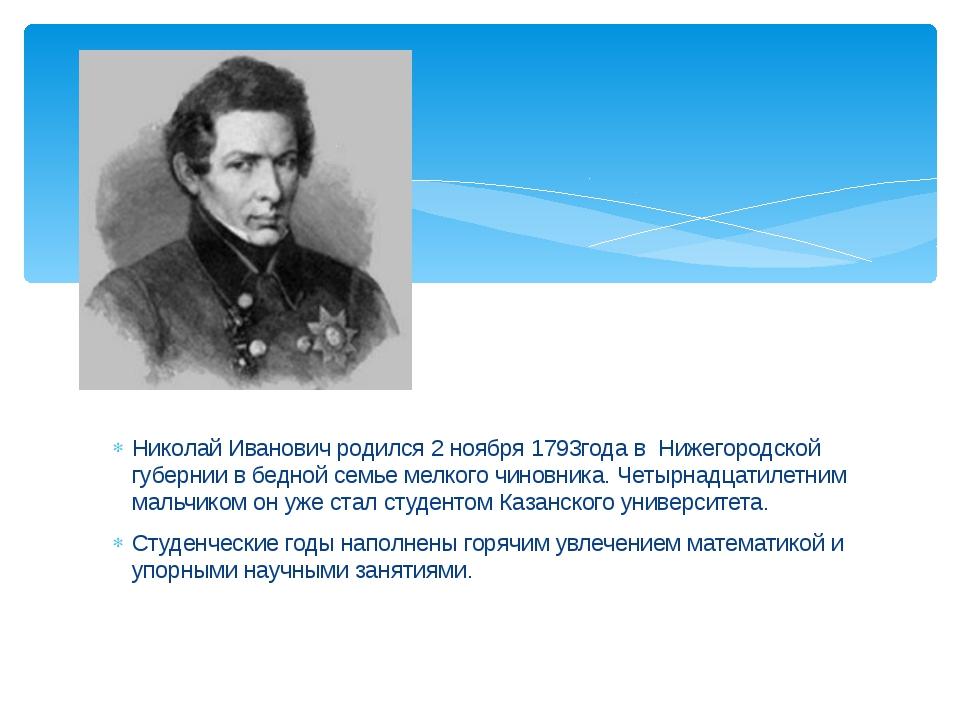 Николай Иванович родился 2 ноября 1793года в Нижегородской губернии в бедной...