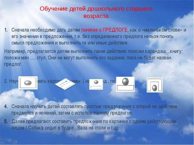 Особенно широко используются в работе по обучению употреблению предлогов - и...