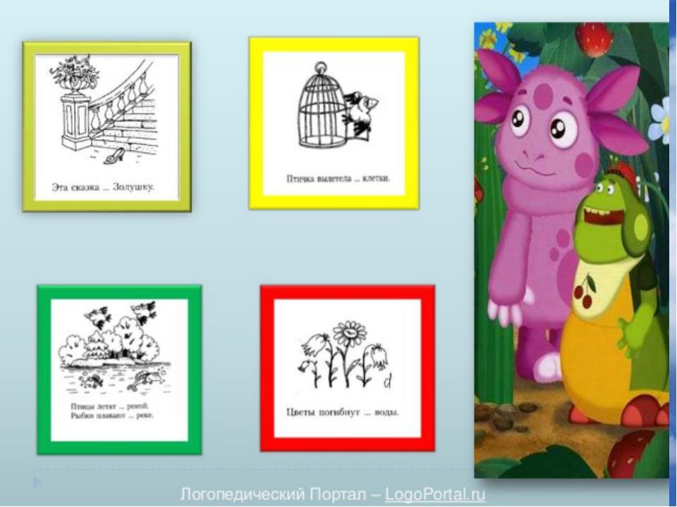 Игры для обучения использованию предлогов представлены в картотеке.