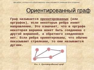 Ориентированный граф Два ребра, у которых есть общая вершина, также называютс