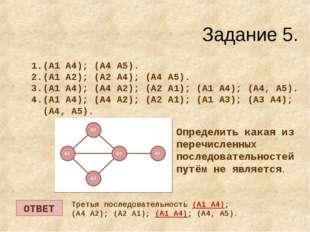 Задание 5. (А1 А4); (А4 А5). (А1 А2); (А2 А4); (А4 А5). (А1 А4); (А4 А2); (А2