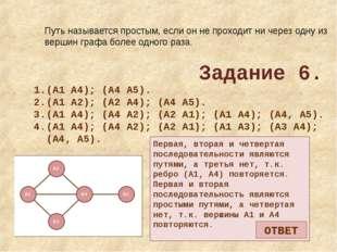 Путь называется простым, если он не проходит ни через одну из вершин графа бо