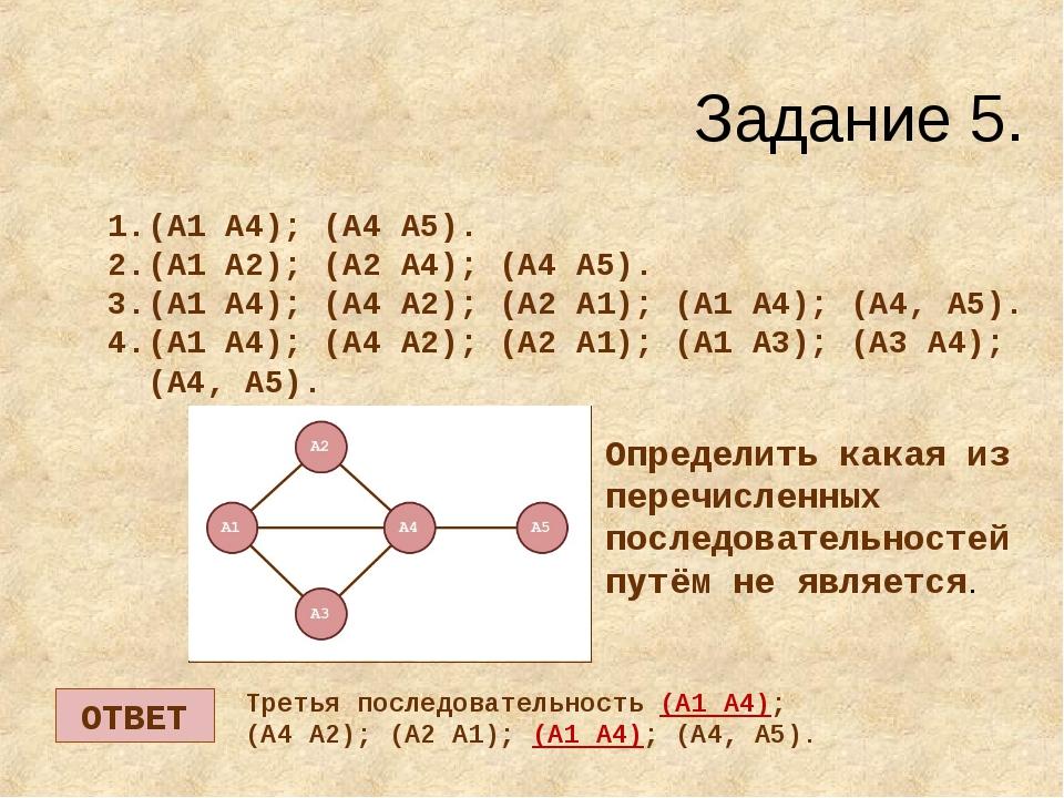 Задание 5. (А1 А4); (А4 А5). (А1 А2); (А2 А4); (А4 А5). (А1 А4); (А4 А2); (А2...