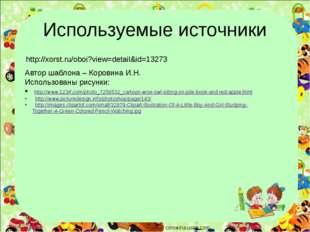 Используемые источники Автор шаблона – Коровина И.Н. Использованы рисунки: ht