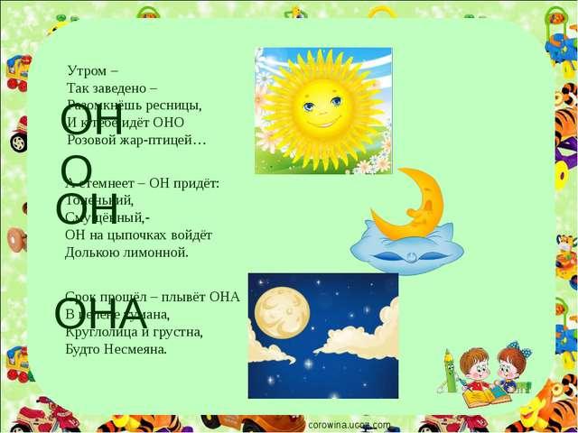 corowina.ucoz.com Утром – Так заведено – Разомкнёшь ресницы, И к тебе идёт ОН...