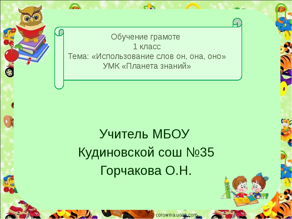 Обучение грамоте 1 класс Тема: «Использование слов он, она, оно» УМК «Планет...