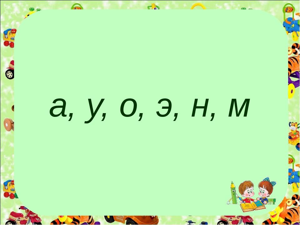 а, у, о, э, н, м