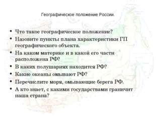 Географическое положение России. Что такое географическое положение? Назовите