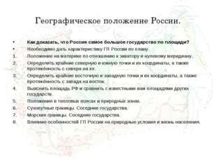 Географическое положение России. Как доказать, что Россия самое большое госуд