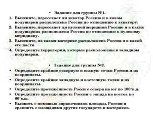 Задание для группы №1. Выясните, пересекает ли экватор Россию и в каком полу
