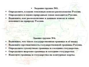 Задание группе №3. Определите, в каких тепловых поясах расположена Россия. О