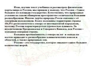 Итак, изучив текст учебника и рассмотрев физические карты мира и России, мы
