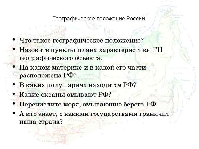 Географическое положение России. Что такое географическое положение? Назовите...