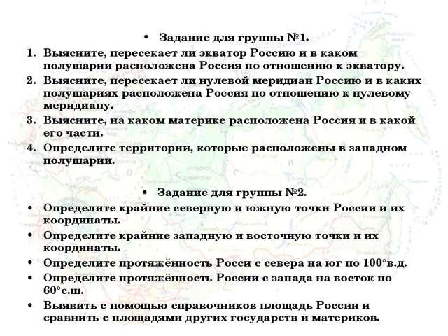 Задание для группы №1. Выясните, пересекает ли экватор Россию и в каком полу...
