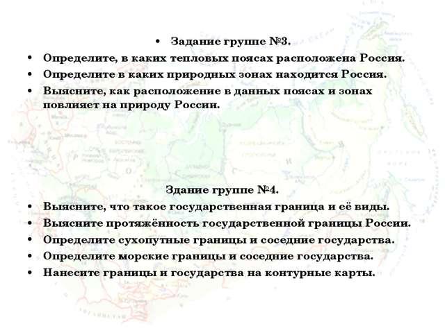 Задание группе №3. Определите, в каких тепловых поясах расположена Россия. О...