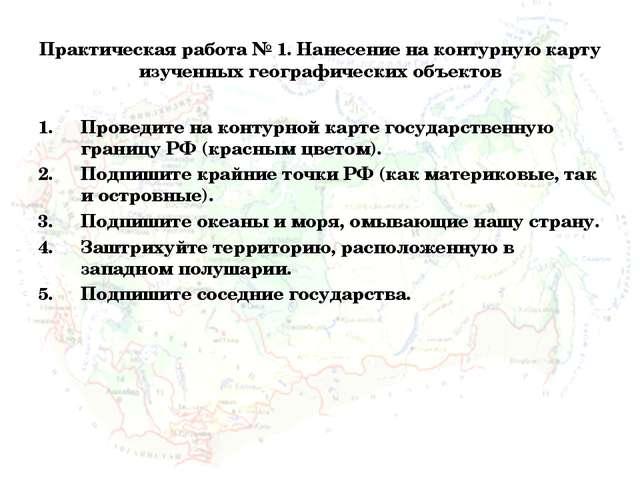 Практическая работа № 1. Нанесение на контурную карту изученных географически...