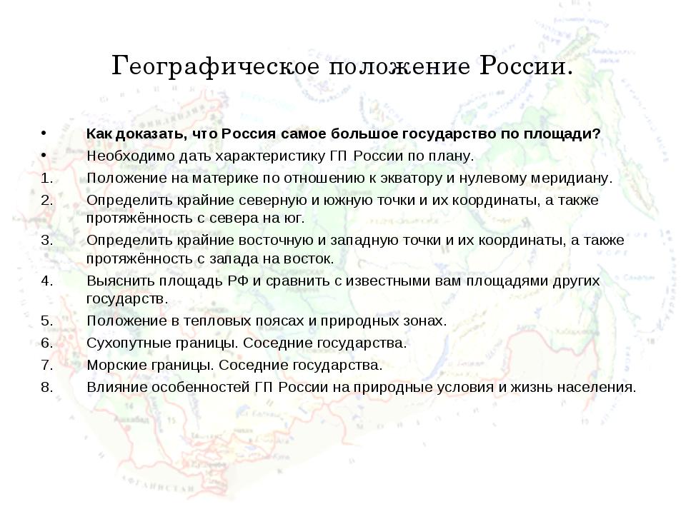 Географическое положение России. Как доказать, что Россия самое большое госуд...