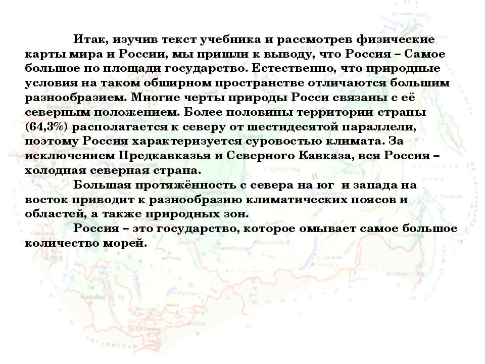 Итак, изучив текст учебника и рассмотрев физические карты мира и России, мы...
