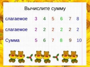 Вычислите сумму слагаемое345678 слагаемое222222 7 5 8 9 6 10 Сумма