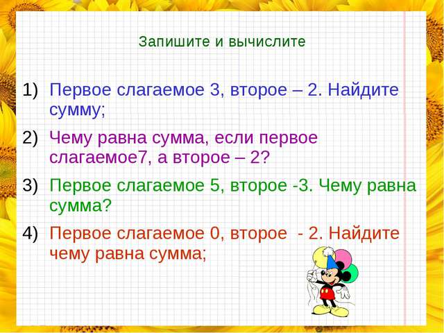 Запишите и вычислите Первое слагаемое 3, второе – 2. Найдите сумму; Чему равн...