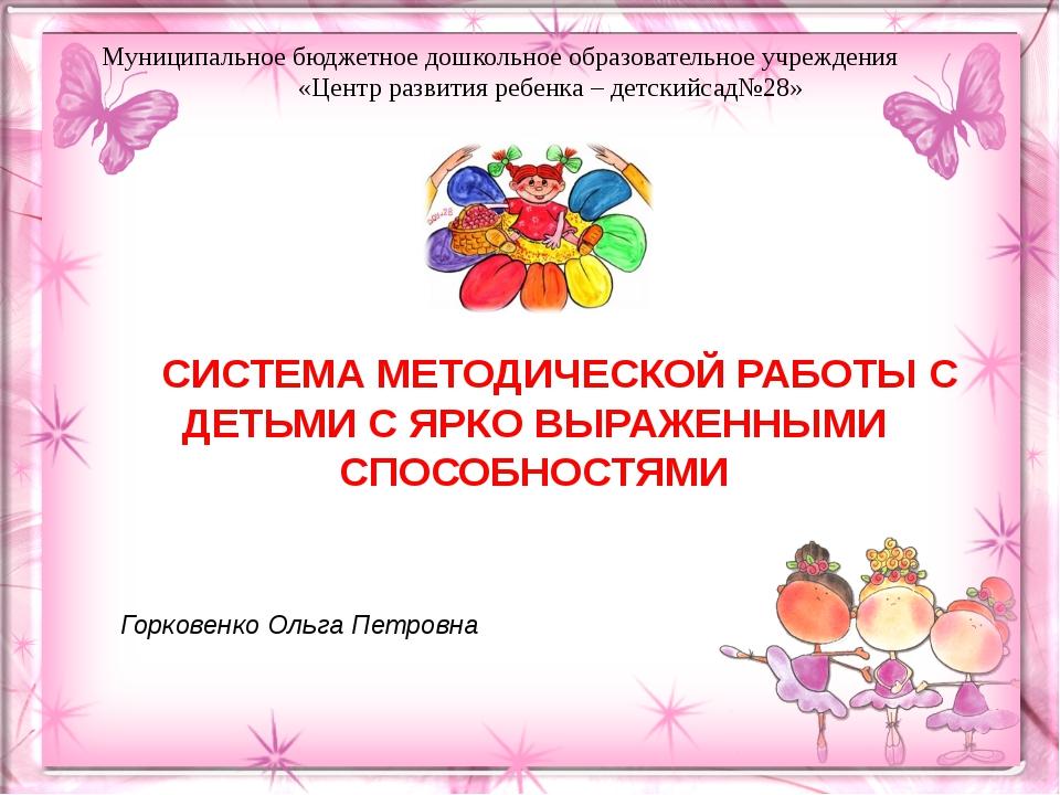 Муниципальное бюджетное дошкольное образовательное учреждения «Центр развития...
