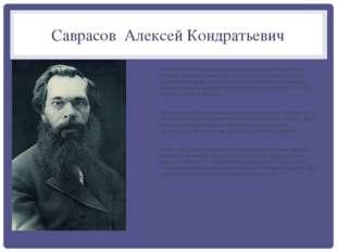 Саврасов Алексей Кондратьевич В ранней юности у будущего художника обнаружива