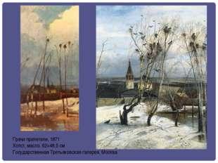 Грачи прилетели, 1871 Холст, масло. 62×48,5 см Государственная Третьяковская