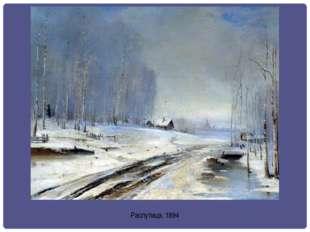 Распутица. 1894