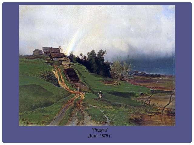 """""""Радуга"""" Дата: 1875 г."""