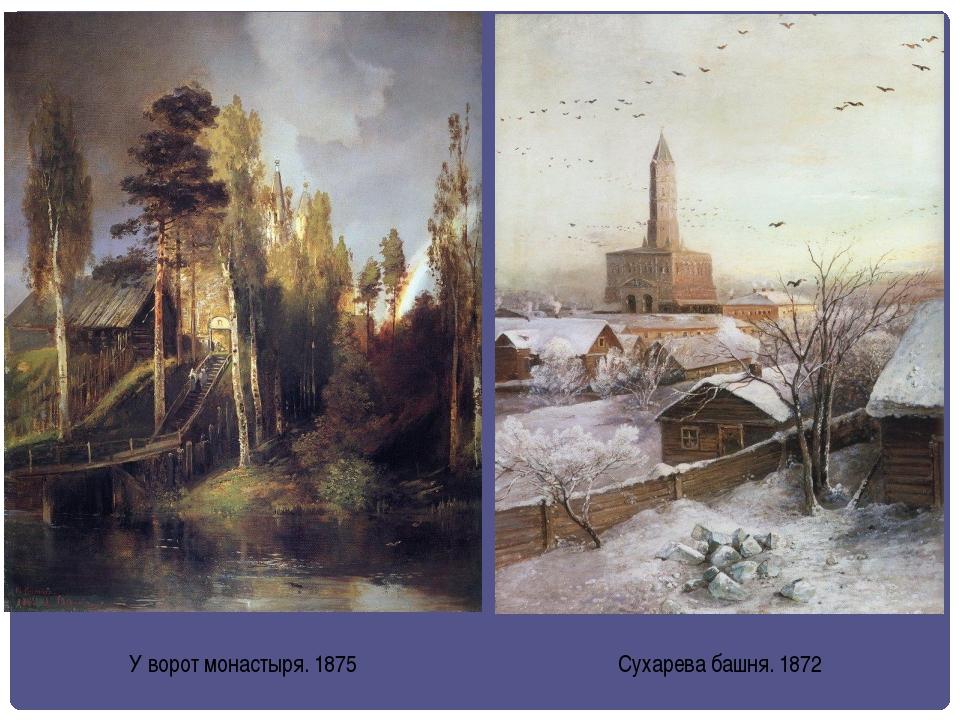 У ворот монастыря. 1875 Сухарева башня. 1872