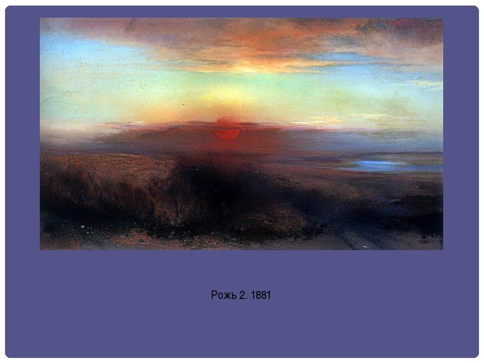 Рожь 2. 1881