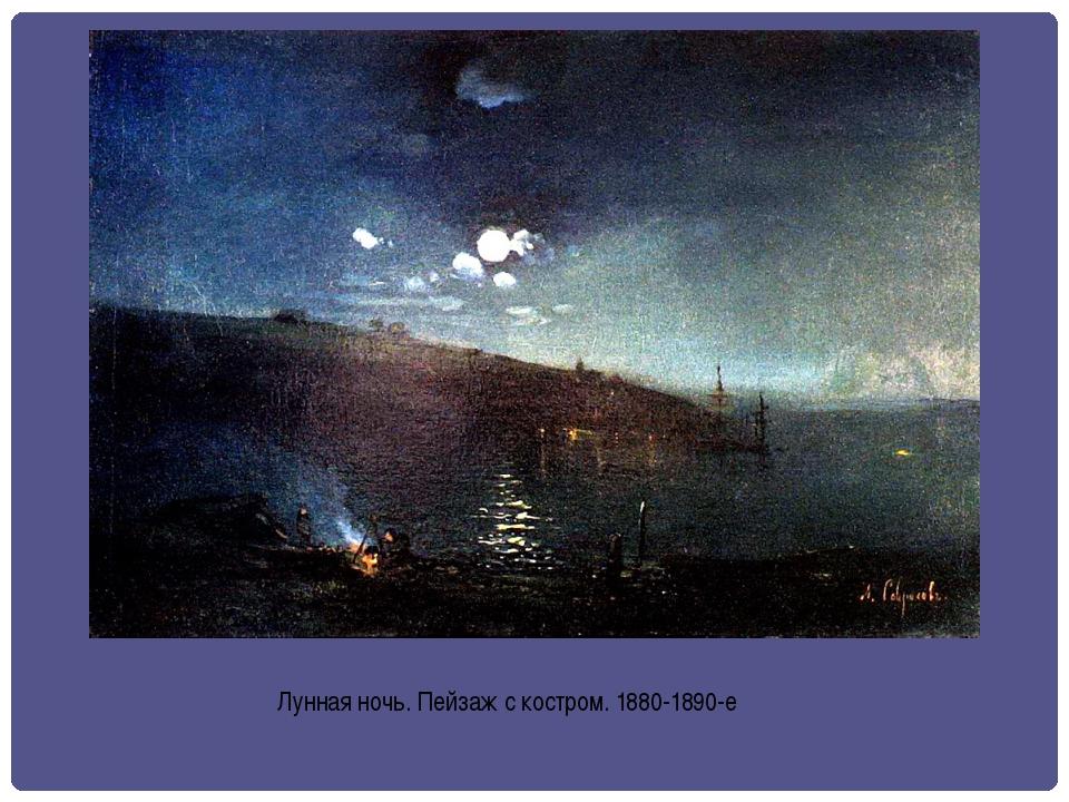 Лунная ночь. Пейзаж с костром. 1880-1890-е