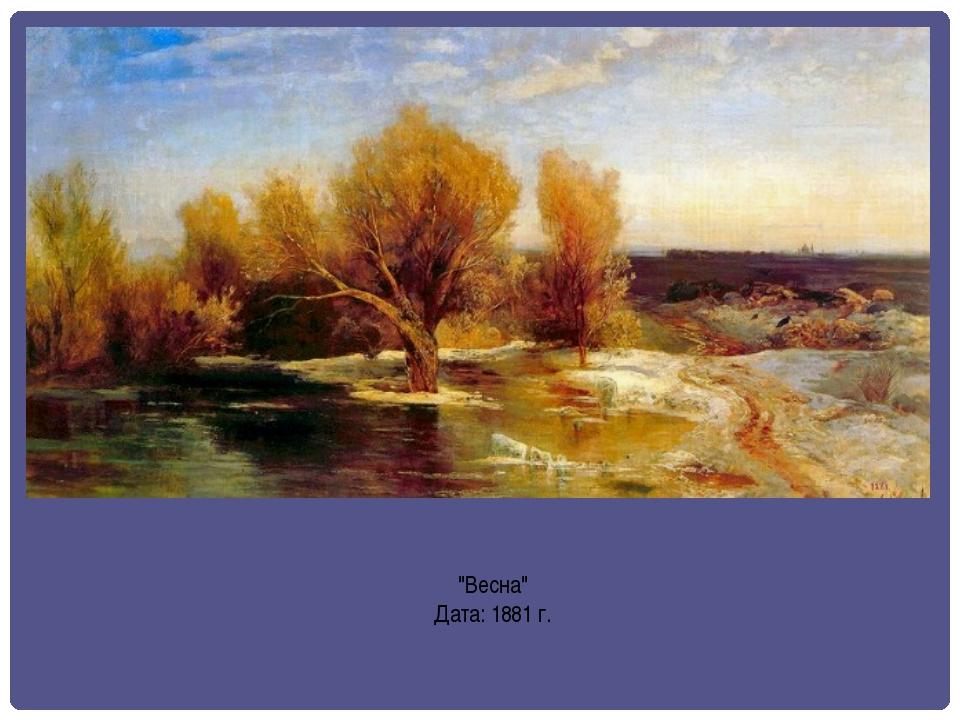 """""""Весна"""" Дата: 1881 г."""