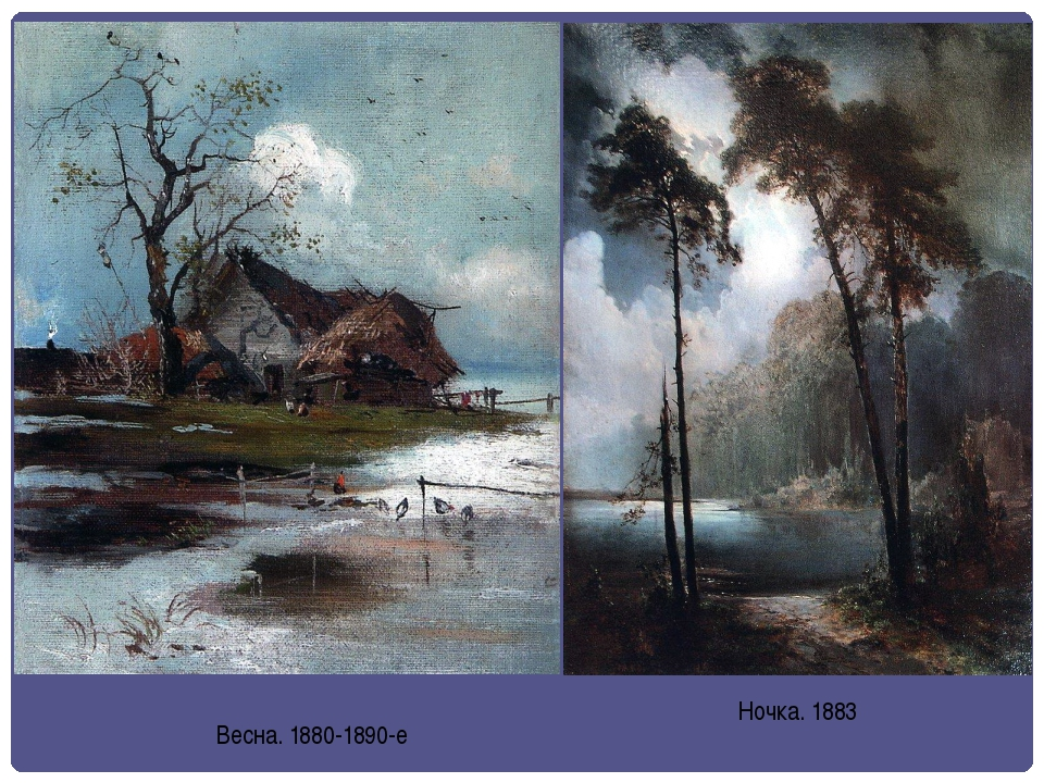 Весна. 1880-1890-е Ночка. 1883