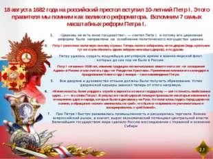 18 августа 1682 года на российский престол вступил 10-летний Петр I. Этого пр