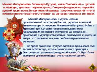Михаил Илларионович Голенищев-Кутузов, князь Смоленский — русский полководец,