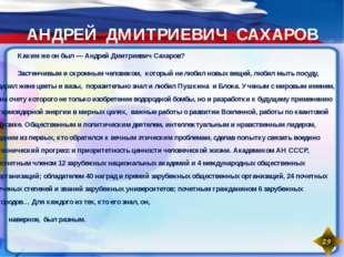 АНДРЕЙ ДМИТРИЕВИЧ САХАРОВ Каким же он был — Андрей Дмитриевич Сахаров? Засте