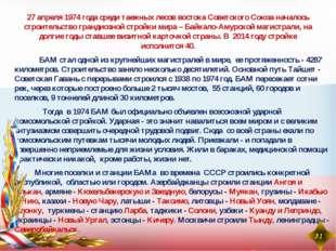 27 апреля 1974 года среди таежных лесов востока Советского Союза началось стр