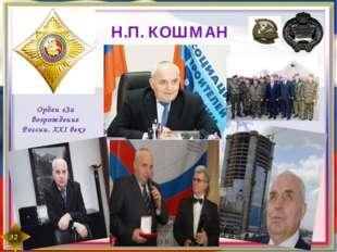 Н.П. КОШМАН Орден «За возрождение России. XXI век» 32 32